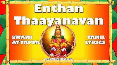 Enthan Thaayanavan