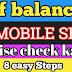 Pf balance mobile se kaise check kare?8 easy Steps