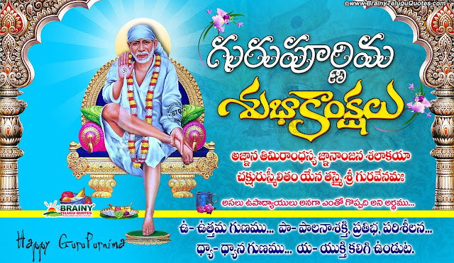 famous vyasa purnima hd wallpapers in Telugu, Telugu Quotes on Guru Purnima