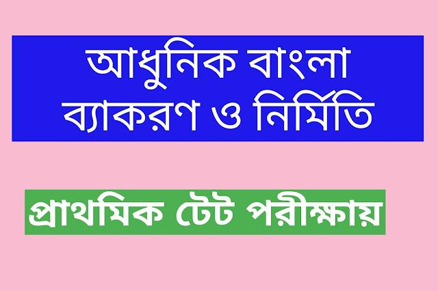 Bengali Grammar Book PDF Book Download For Primary TET ,WBCS