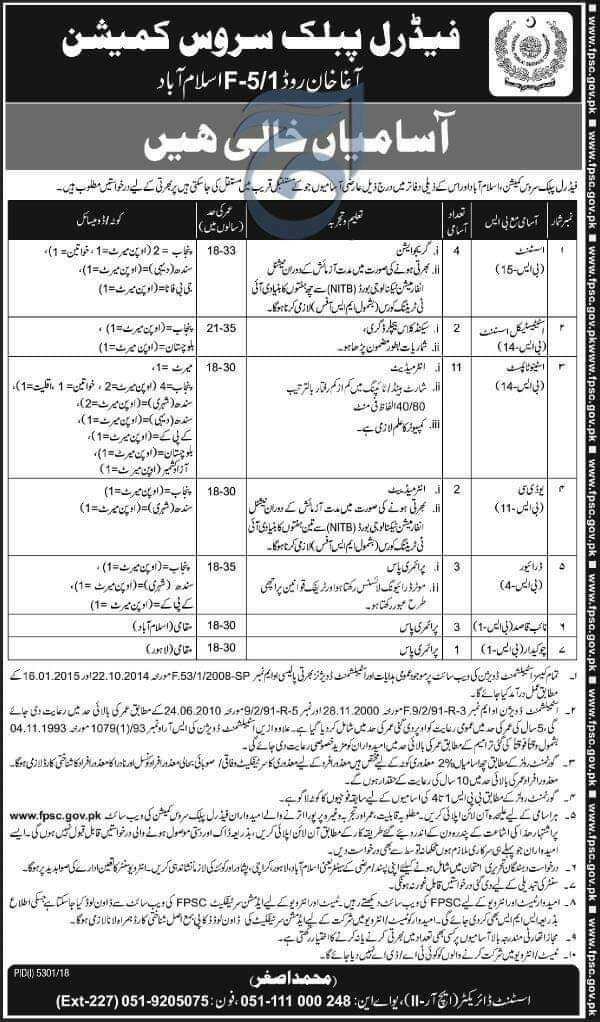 federal public service commission,federal public service commission jobs,fpsc jobs,fpsc jobs 2019,public service commission,fpsc jobs 2018,how to online apply on federal public services commission,federal public service commission jobs 2018,federal public service commission jobs 2019,fpsc,federal public service commision jobs 2019,jobs in federal public service commission 2019