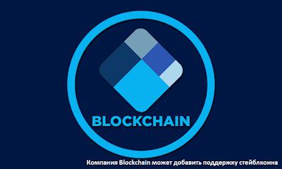 Компания Blockchain может добавить поддержку стейблкоина