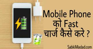Mobile Phone Ko Fast Jaldi Charge Kaise Kare । मोबाइल को जल्दी चार्ज कैसे करे