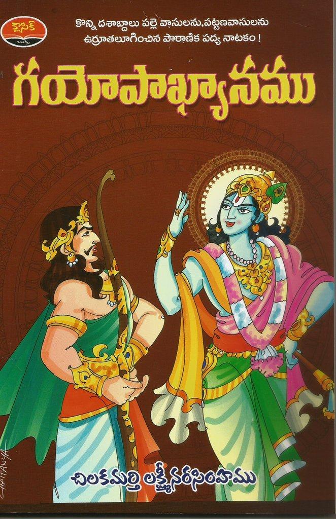 గయోపాఖ్యానం | Gayopakyanam | గయోపాఖ్యానం | Gayopakyanam | GRANTHANIDHI | MOHANPUBLICATIONS | bhaktipustakalu