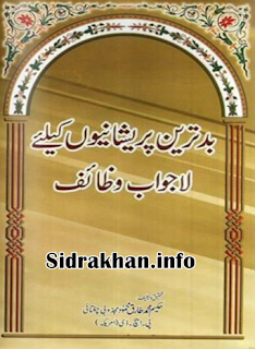 wazifa for pareshani in urdu