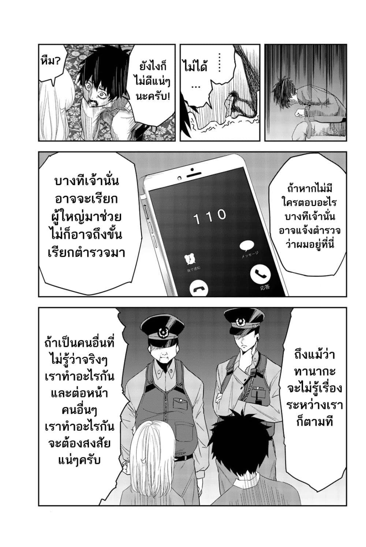 อ่านการ์ตูน Ijimeru Yabai Yatsu ตอนที่ 6 หน้าที่ 10
