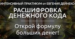 http://www.iozarabotke.ru/2016/03/project-evgeniya-deyneko-rasshifrovka-denezhnogo-koda.html
