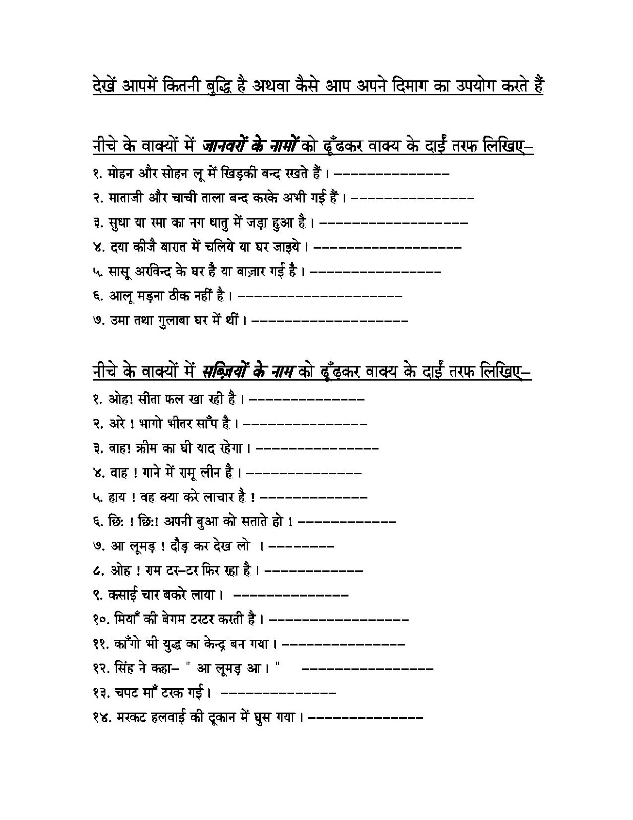 Hindi Grammar Work Sheet Collection For Classes 5 6 7 Amp 8 Collection Of Riddles For Classes 3