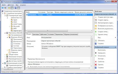 Ищем нашу задачу по отправке SNMP Trap в планировщике