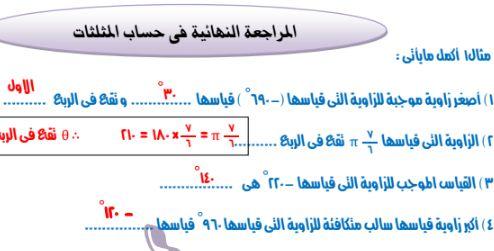 ليلة الامتحان في حساب المثلثات للصف الاول الثانوي  الترم الاول2017 بالاجابات