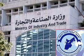 وظائف وزارة الصناعة والتجارة
