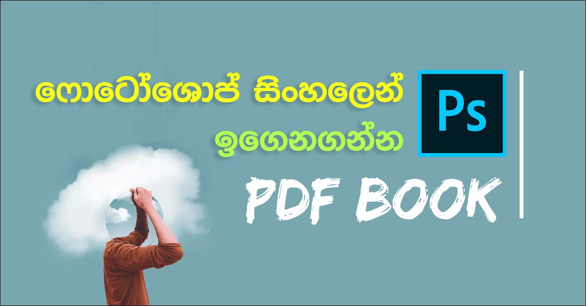 Photoshop මෘදුකාංගය කියන්නේ Adobe සමාගම විසින් නිර්මාණයකල ලෝකයේ අංක එකේ Photo editing යෙදවුමයි. අපේ රටේද ෆොටෝශොප් මෘදුකාංගයෙන් වැඩ ගන්න බහුතරයක් සිටිනවා. ඒවගේම ෆොටෝශොප් ඉගෙන ගැනීමට කැමැත්තෙන් සිටින පිරිසකුත් ඉන්නවා. අන්න ඒ අයට තේරෙන සිංහලෙන්ම ෆොටෝශොප් මෘදුකාංගයේ ඇතුලත් Tools මොනවද, එම Tools වලින් කරන්නේ මොනවද කියලා දැනගන්න පුළුවන් PDF ආකාරයෙන් නිර්මාණය කල පොතක් අප අන්තර්ජාලයෙන් සොයාගනු ලැබුවා. මෙම PDF Book එක නිර්මාණයකල කතෘ විසින් මුලසිට Photoshop ඉගෙනීමට කැමති අයට හොද ආරම්භයක් ලබාදෙන බව අපට කිව හැකියි. එබැවින් මෙය රචිත පුද්ගලයාට අප ස්තූතිවන්ත විය යුතුයි.