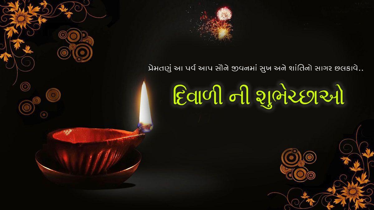 Top Diwali Messages, {Happy Deepavali}*| હેપ્પી દિવાળી શાયરી ગુજરાતી