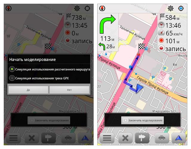 Моделирование - имитация движения по маршруту