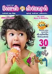 Tamil ulagam computer magazine pdf