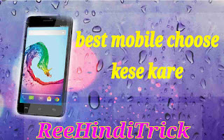 Best mobile kese choose kare