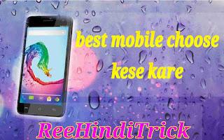 Best mobile kese choose kare