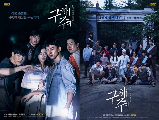 Drama Korea Save Me Subtitle Indonesia [Episode 1 - 16 : Complete]