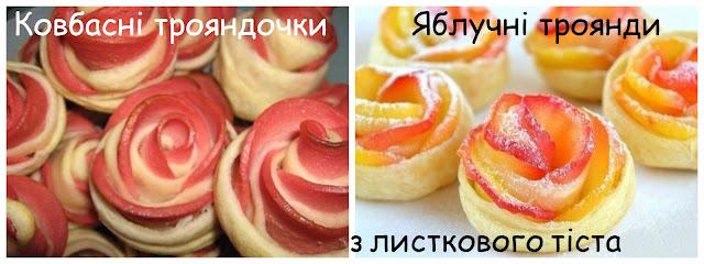 """Рецепт закуски """"Ковбасні трояндочки"""" та десерту """"Яблучні троянди"""""""