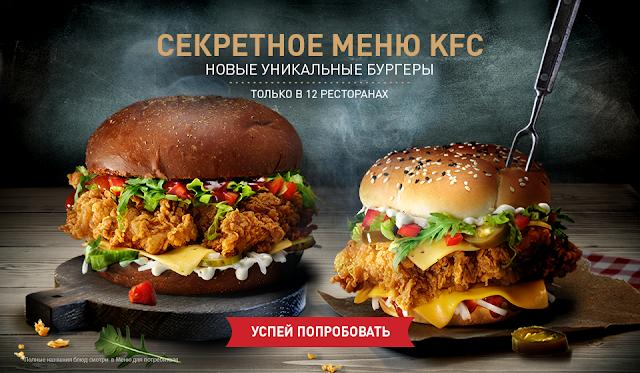Секретное меню в KFC, Секретное меню в КФС, Секретное меню в KFC адреса