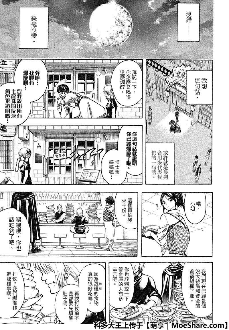 銀魂: 704话 - 第47页