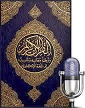 Listen Al Quran Audio Online-Mendengarkan Quran MP3 Online