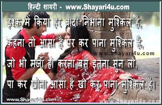 इश्क - Shayari for Ishq