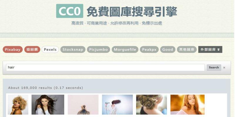 CC0 免費圖庫搜尋引擎﹍2017 版