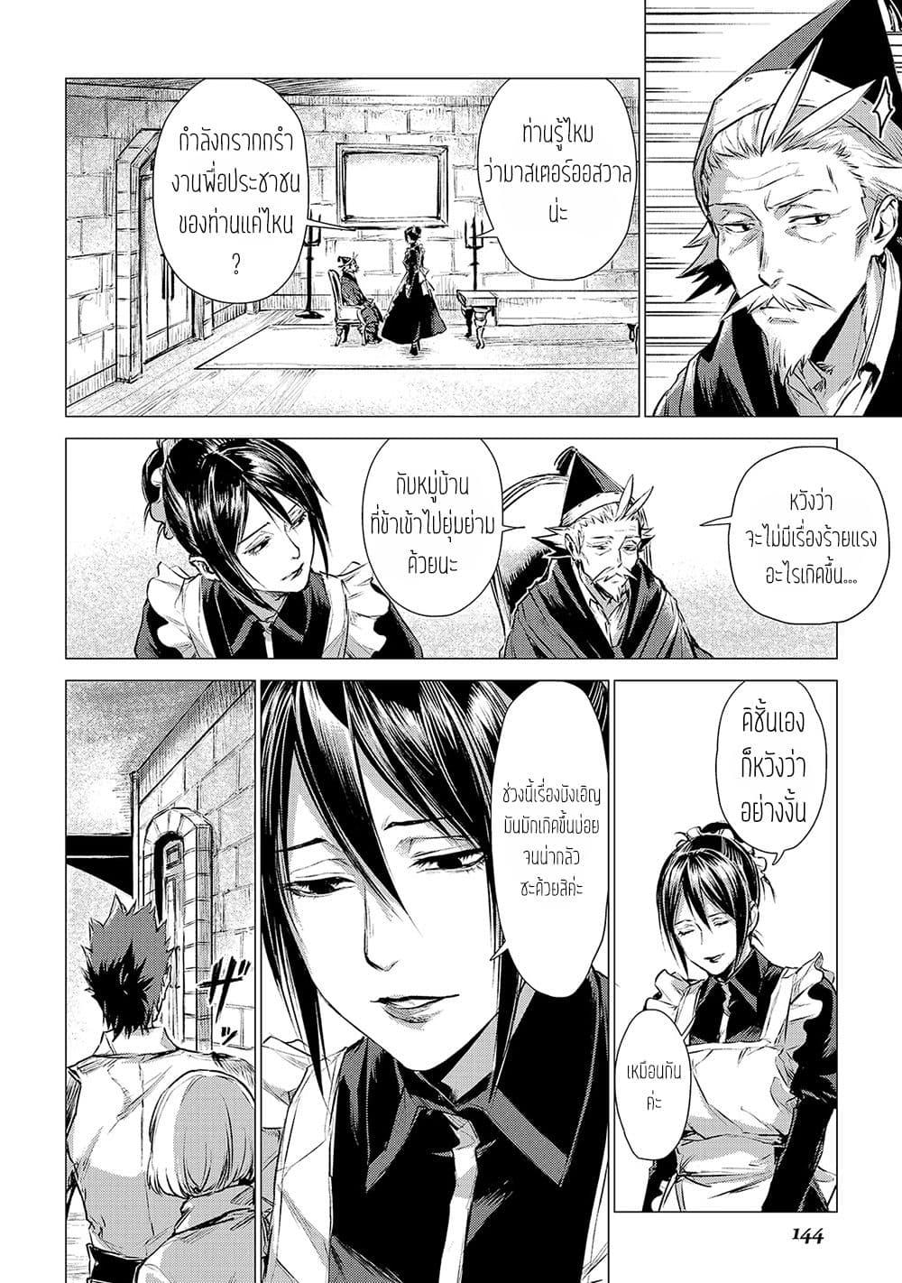 อ่านการ์ตูน Ojii sama ga iku ตอนที่ 4 หน้าที่ 27