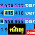 มาแล้ว...เลขเด็ดงวดนี้ 3ตัวตรงๆสูตรหวยเด็ด หวยทำมือ โชคดีรวยๆ งวดวันที่ 1/4/61