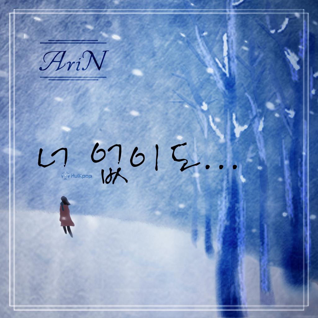 [Single] AriN – 너 없이도