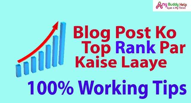 blog post ko top rank par kaise laaye