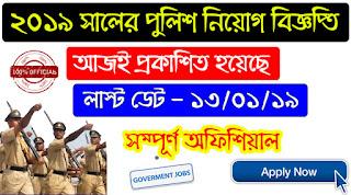 Central Reserve Police Force | Download Application From | CRPF Official Notice | সেন্ট্রাল রিজার্ভ পুলিশ ফোর্স