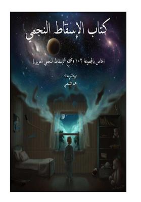 كتاب الاسقاط النجمي - محمد العصمي