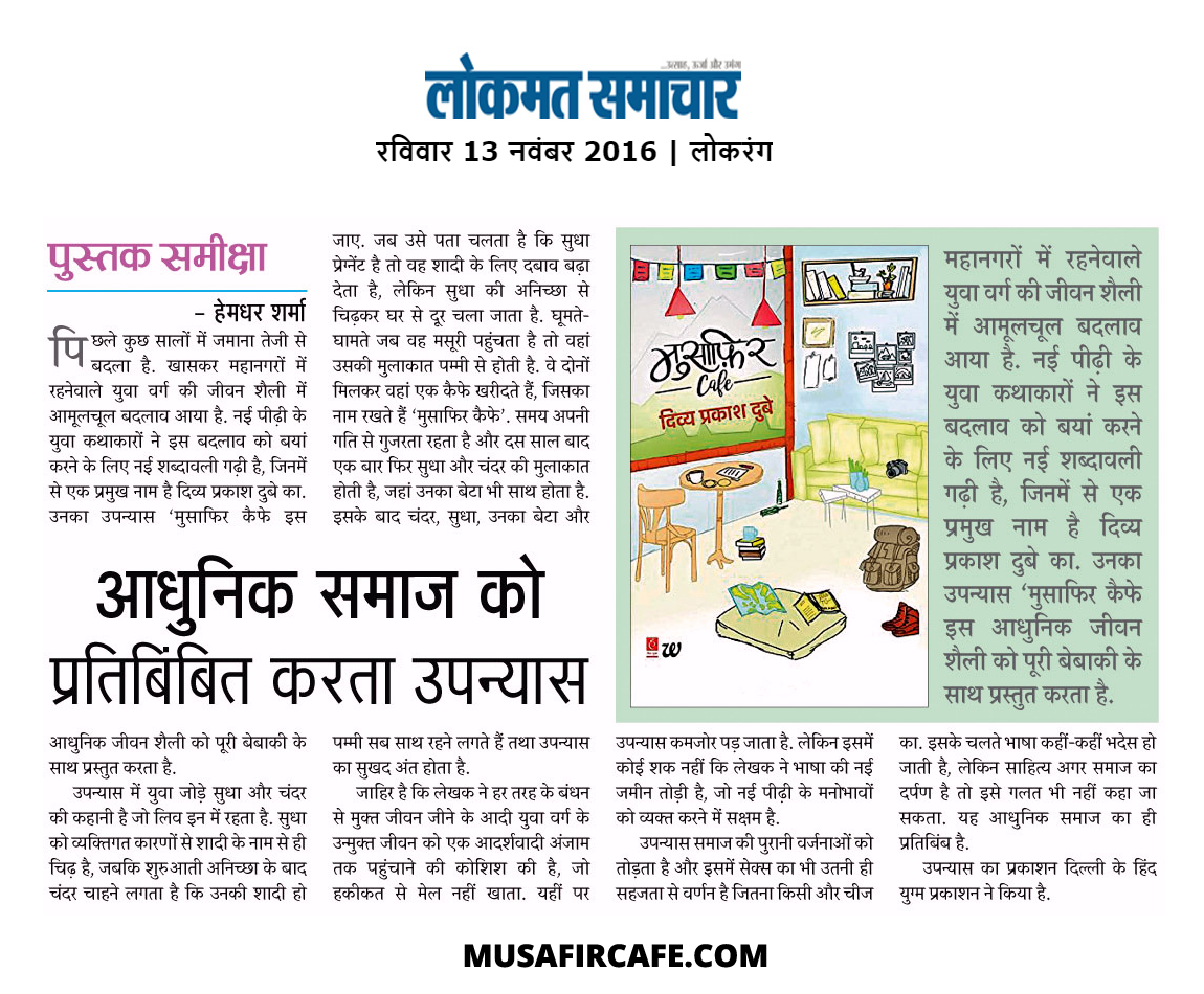 Musafir Cafe - Divya Prakash Dubey