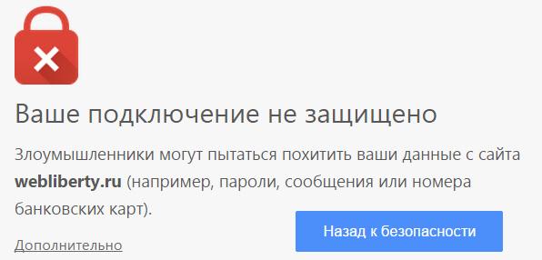 небезопасное соединение HTTP