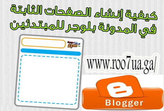دورة بلوجر : الدرس السابع | الطريقة الصحيحة لانشاء الصفحات الثابتة الخاصة بمدونة بلوجر
