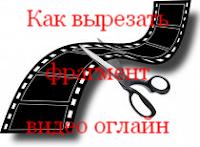 http://www.iozarabotke.ru/2016/12/kak-vyrezat-fragment-iz-video-onlayn.html