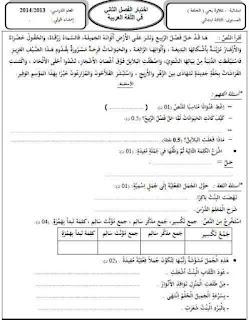 28 - كراس العطلة عربية سنة ثالثة