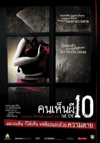 The Eye 10 (2005) คนเห็นผี ภาค 3