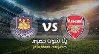 نيتجة مباراة آرسنال ووست هام يونايتد اليوم السبت بتاريخ 07-03-2020 الدوري الانجليزي