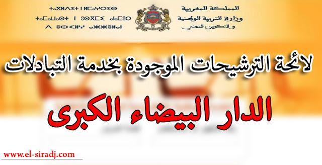 لائحة الترشيحات الموجودة بخدمة التبادلات 2016 لجهة الدار البيضاء