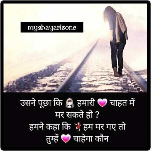 Sensitive Shayari   Hindi Love SMS Status   Whatsapp Image