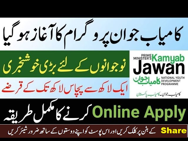 (Youth Program) Kamyab Jawan Loans Program Apply Online | ShakirJobs.Com