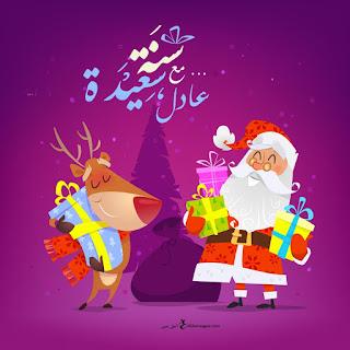 اكتب اسمك على بابا نويل 2020 سنة سعيدة مع عادل