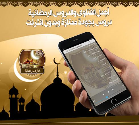 برنامج فتاوى رمضان للمحمول الاندرويد