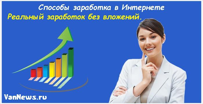 Самые легкие способы заработка заработка в интернете 2000 рублей