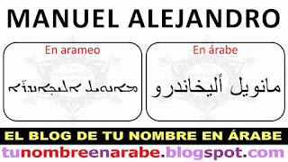 Manuel Alejandro en arameo para tatuajes