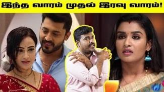Bigg Boss | Poove Poochuda vaa | Naayagi | tamil serial trolls|Kichdy