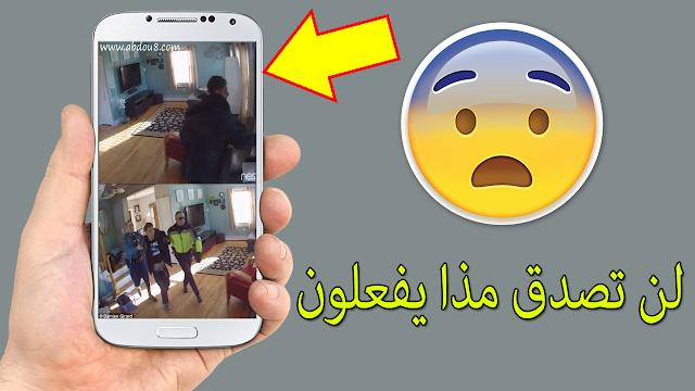 تطبيق خطير يفتح أي كاميرا في أي مكان في العالم ! شاهد مذا يفعل الناس في مختلف انحاء العالم